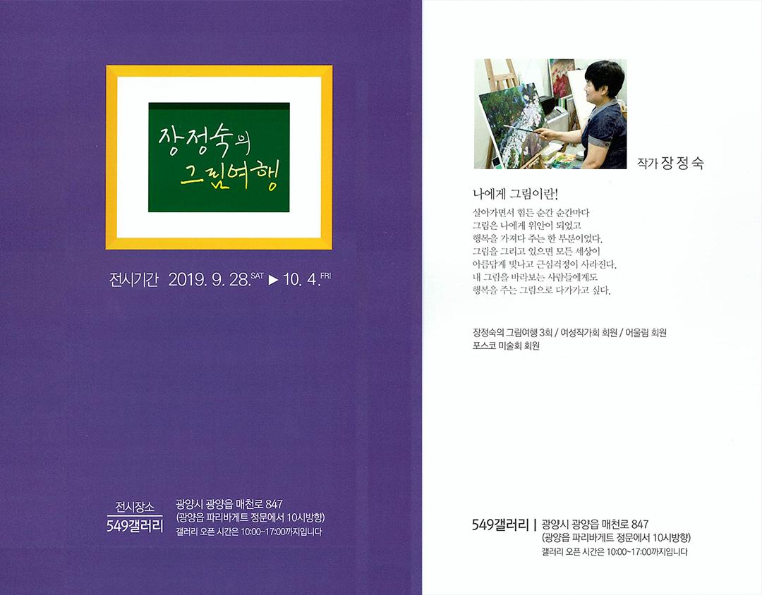 [2019. 9. 28. ~ 10. 4.] 장정숙의 그림여행