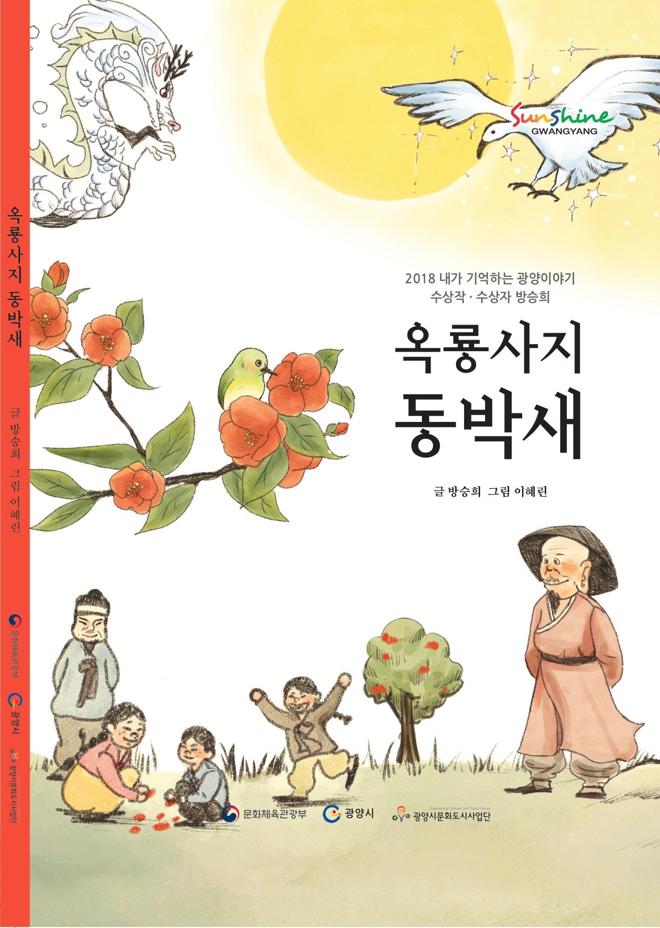 2018 내가 기억하는 광양이야기 - 옥룡사지 동박새