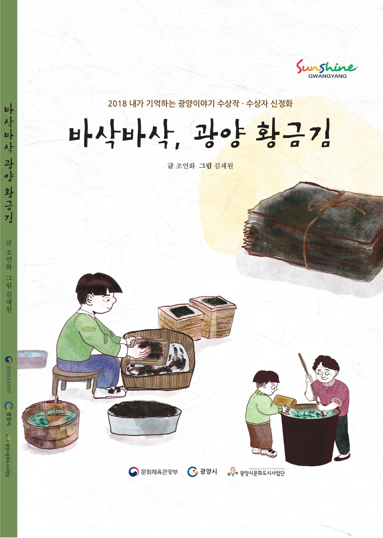 2018 내가 기억하는 광양이야기 - 광양 황금김