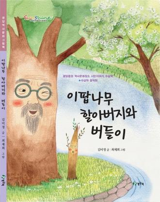 이팝나무할아버지와 버들이 (2쇄)