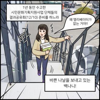 [시민문화기획지원사업] SMITH 문화도시 통합 멘토링 & 결과공유회