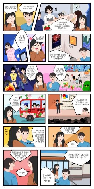 [사업단] Welcome to 광양시문화도시사업단