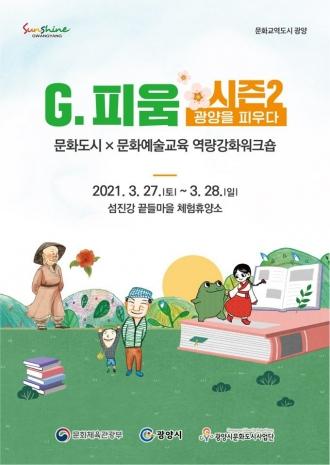 G.피움(광양을 피우다) 시즌2 문화도시×문화예술 역량강화워크숍